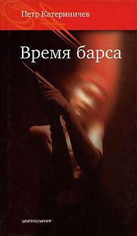 Время барса - Петр Катериничев