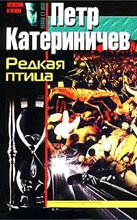 Редкая птица - Петр Катериничев