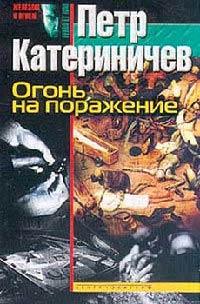 Огонь на поражение - Петр Катериничев
