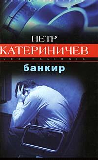 Банкир - Петр Катериничев