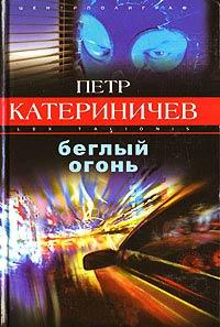 Беглый огонь - Петр Катериничев