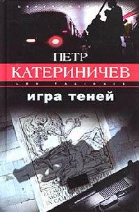 Игра теней - Петр Катериничев
