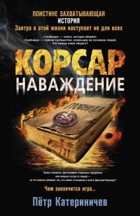 Корсар. Наваждение - Петр Катериничев