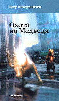 Охота на медведя - Петр Катериничев
