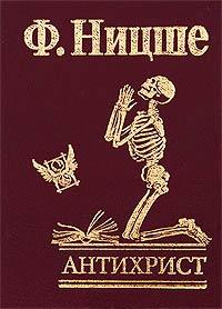 Антихрист - Фридрих Ницше