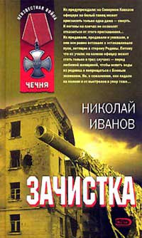 Зачистка - Николай Иванов