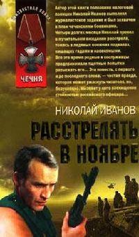 Расстрелять в ноябре - Николай Иванов