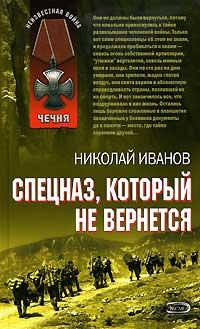 Спецназ, который не вернется - Николай Иванов