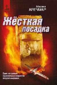 Жесткая посадка - Михаил Кречмар