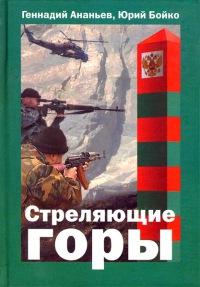 Стреляющие горы - Геннадий Ананьев