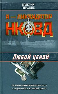 Любой ценой - Валерий Горшков