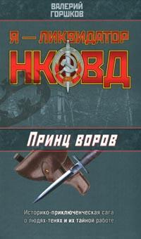 Принц воров - Валерий Горшков