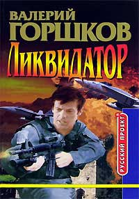 Ликвидатор - Валерий Горшков