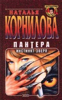Инстинкт зверя - Наталья Корнилова