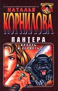 Ярость и страсть - Наталья Корнилова