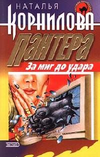 За миг до удара - Наталья Корнилова