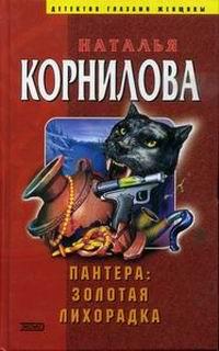 Золотая лихорадка - Наталья Корнилова
