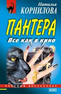 Все как в кино - Наталья Корнилова