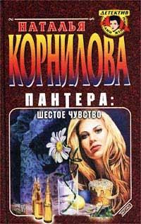 Шестое чувство - Наталья Корнилова