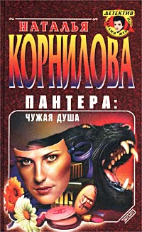 Чужая душа - Наталья Корнилова