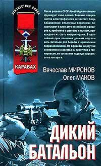 Дикий батальон - Вячеслав Миронов