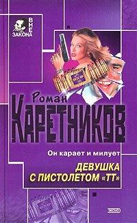 Девушка с пистолетом «ТТ» - Роман Каретников