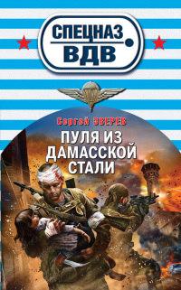 Пуля из дамасской стали - Сергей Зверев