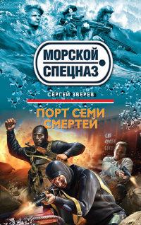 Порт семи смертей - Сергей Зверев