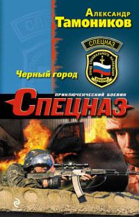 Черный город - Александр Тамоников