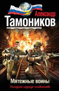 Мятежные воины - Александр Тамоников