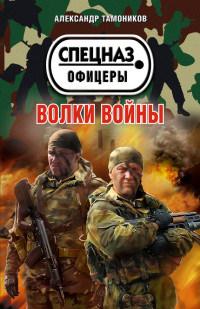 Волки войны - Александр Тамоников