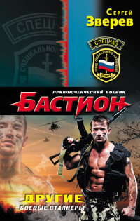Другие. Боевые сталкеры - Сергей Зверев