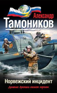 Норвежский инцидент - Александр Тамоников