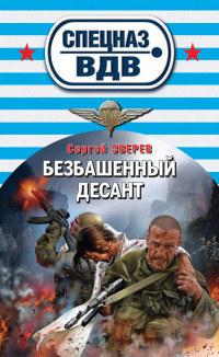 Безбашенный десант - Сергей Зверев