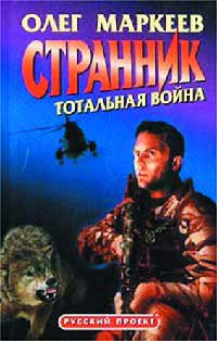 Тотальная война - Олег Маркеев