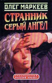 Серый Ангел - Олег Маркеев
