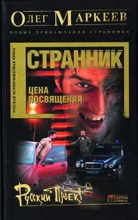 Цена посвящения - Олег Маркеев