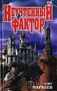 Неучтённый фактор - Олег Маркеев