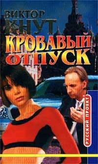 Кровавый отпуск - Виктор Кнут