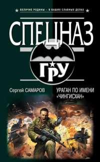 Ураган по имени «Чингисхан» - Сергей Самаров
