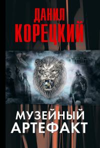 Музейный артефакт - Данил Корецкий