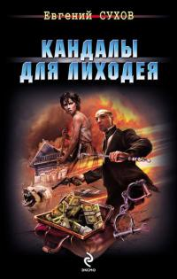 Кандалы для лиходея - Евгений Сухов