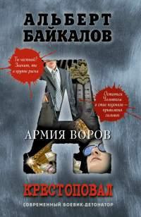 Крестоповал. Армия воров - Альберт Байкалов