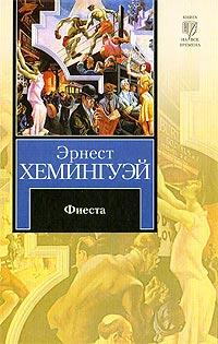 Фиеста - Эрнест Хемингуэй