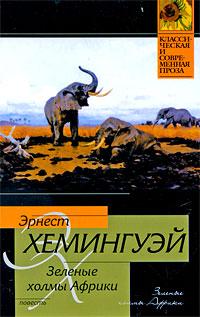Зеленые холмы Африки - Эрнест Хемингуэй