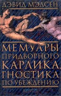 Мемуары придворного карлика, гностика по убеждению - Дэвид Мэдсен
