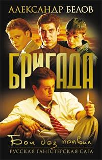 Бои без правил - Александр Белов