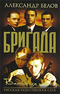 Битва за масть - Александр Белов