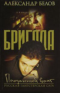 Преданный враг - Александр Белов