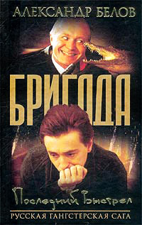 Последний выстрел - Александр Белов